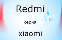 Redmi - серия