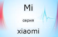 Mi - серия
