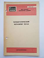 """Лист кратких технических данных """"Термостатический регулятор ТСР-48 07011.23 """""""