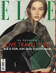Журнал Эль Elle Украина февраль №02 2019