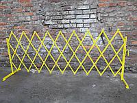 Раздвижное ограждение 0,75х3,5м (желтое)