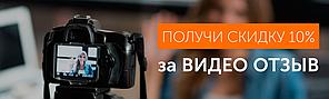Дарим за видео-отзыв - 10 % !!!