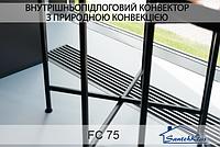 Внутрипольный конвектор Fancoil с природной конвекцией FC 75