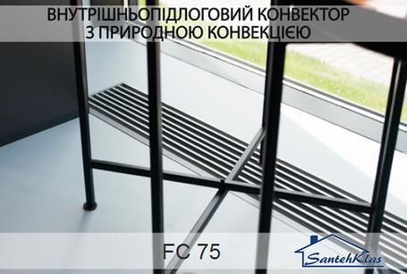 Внутрипольный конвектор Fancoil с природной конвекцией FC 75, фото 2