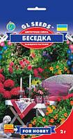 Цветочная смесь Беседка с великолепными вьющимися растениями разнообразной окраски, упаковка 2 г