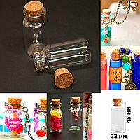 ( 1шт ) Стеклянная бутылочка с пробкой (10ml) БОЛЬШАЯ 45х22мм Цена за 1шт, фото 1