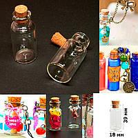 ( 1шт ) Стеклянная бутылочка с пробкой (6ml) СРЕДНЯЯ 39х18мм Цена за 1шт, фото 1