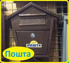 """Почтовый ящик для писем  """"Домик"""""""