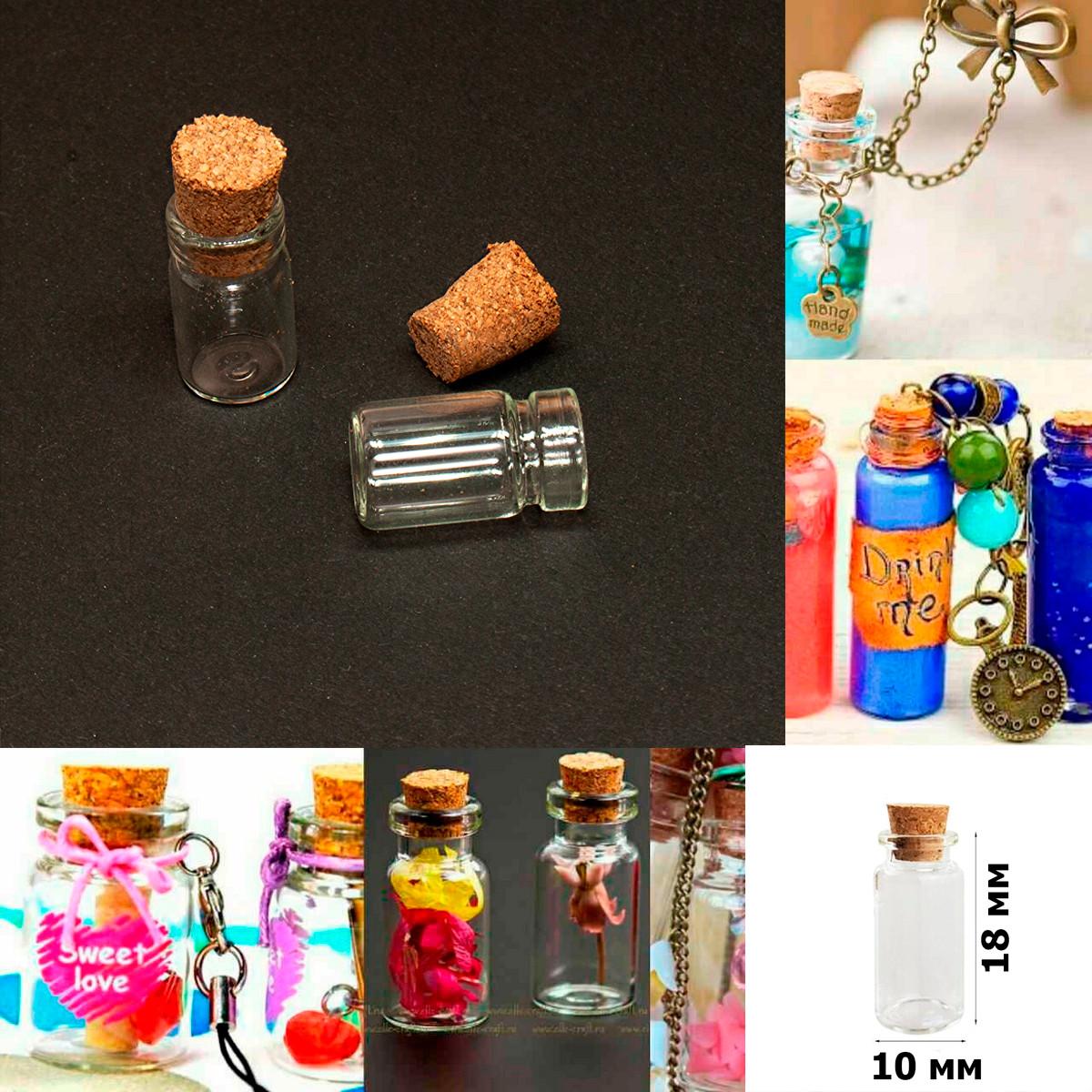( 1шт ) Стеклянная бутылочка с пробкой (0,5ml) МАЛЕНЬКАЯ 18х10мм Цена за 1шт