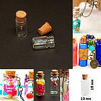 ( 1шт ) Стеклянная бутылочка с пробкой (0,5ml) МАЛЕНЬКАЯ 18х10мм Цена за 1шт, фото 1