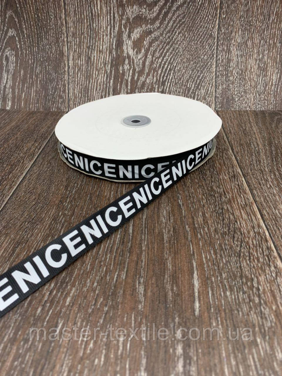 Репсовая лента NICE чёрная 2 см., 100 ярдов