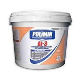 Краска интерьерная Полимин АI-3 (Polimin АI-3) латексная (10 л)