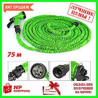 Садовый шланг X-hose с водораспылителем В ПОДАРОК  (75 м)