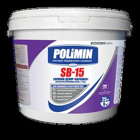 Декоративная штукатурка Полимин (Polimin) «Барашек» SB-15 силиконовая зерно 1,5 мм (25 кг)