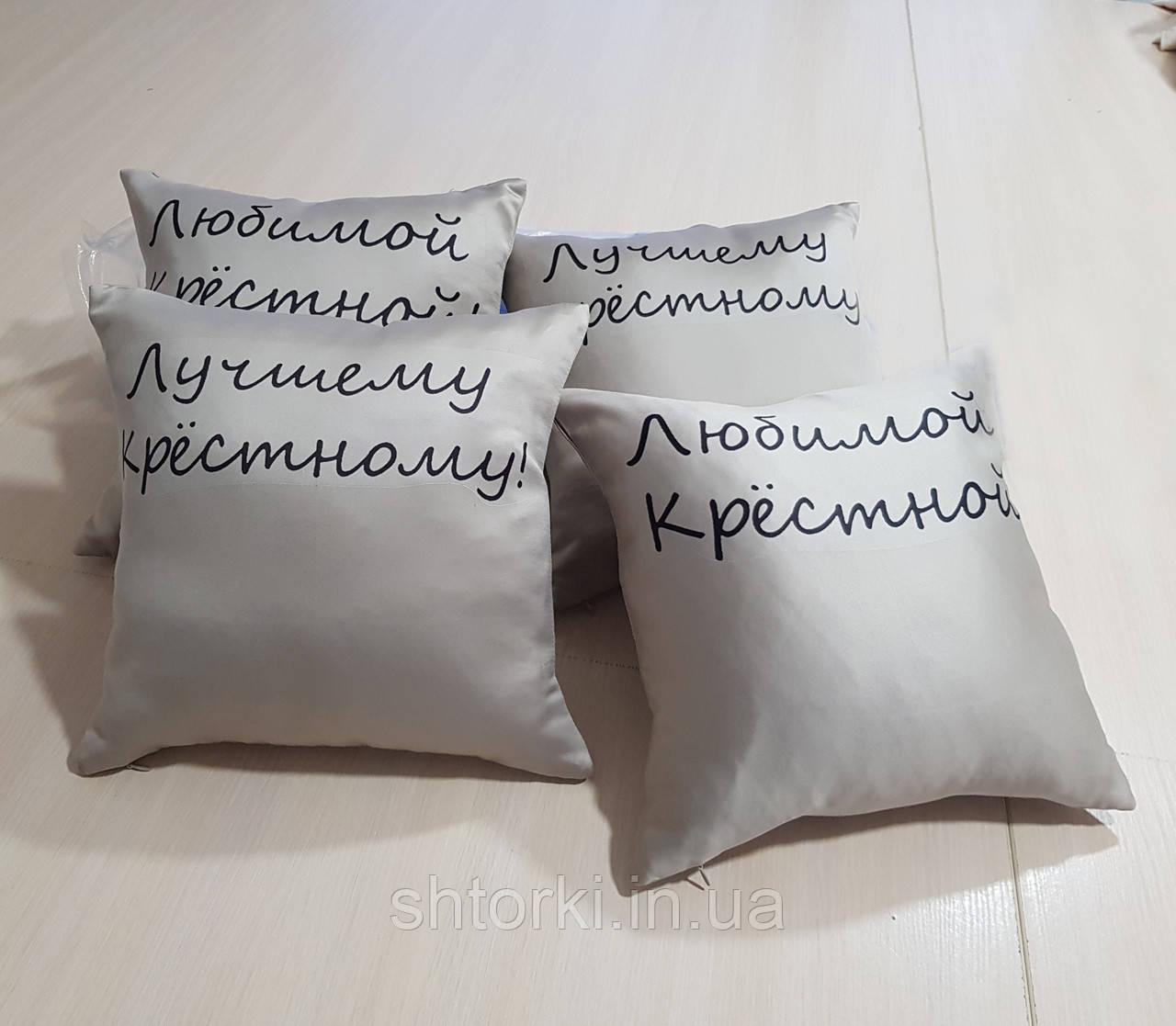 Комплект подушек Подарок крестным, 2шт