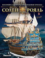 Модель корабля Солей Рояль (ДеАгостини 1:70) выпуск №03