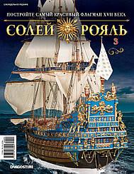 Модель корабля Солей Рояль (ДеАгостини 1:70) выпуск №02