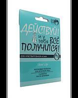 Набор для депиляции лица для чувствительной кожи BioWorld Secret Life 16/1