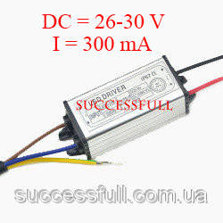 Драйвер для светодиодов 10ватт 300мА