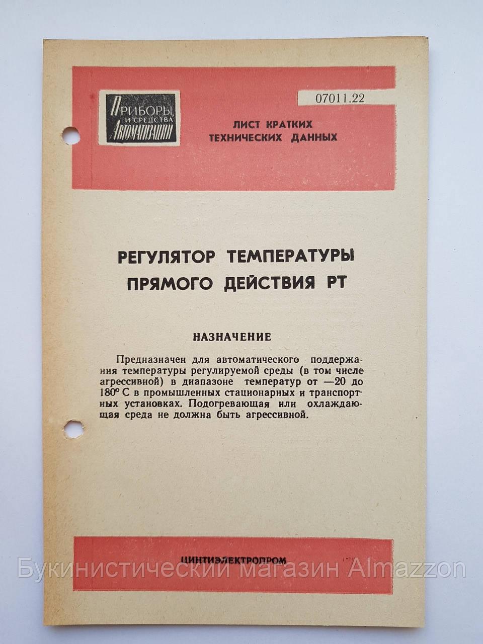 """Лист кратких технических данных """"Регулятор температуры прямого действия РТ 07011.22 """" 1963г."""