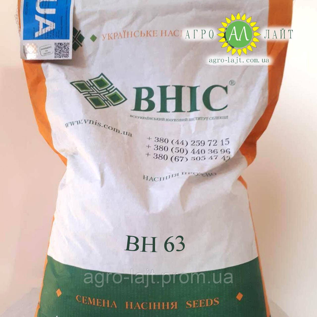 Семена кукурузы ВН 63 ФАО 280