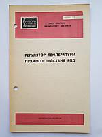 """Лист кратких технических данных """"Регулятор температуры прямого действия РПД 07011.21 """""""