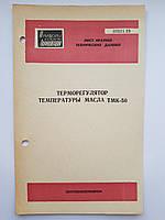 """Лист кратких технических данных """"Терморегулятор температуры масла ТМК-50 07011.19 """""""
