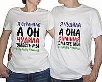 Парные футболки Киев