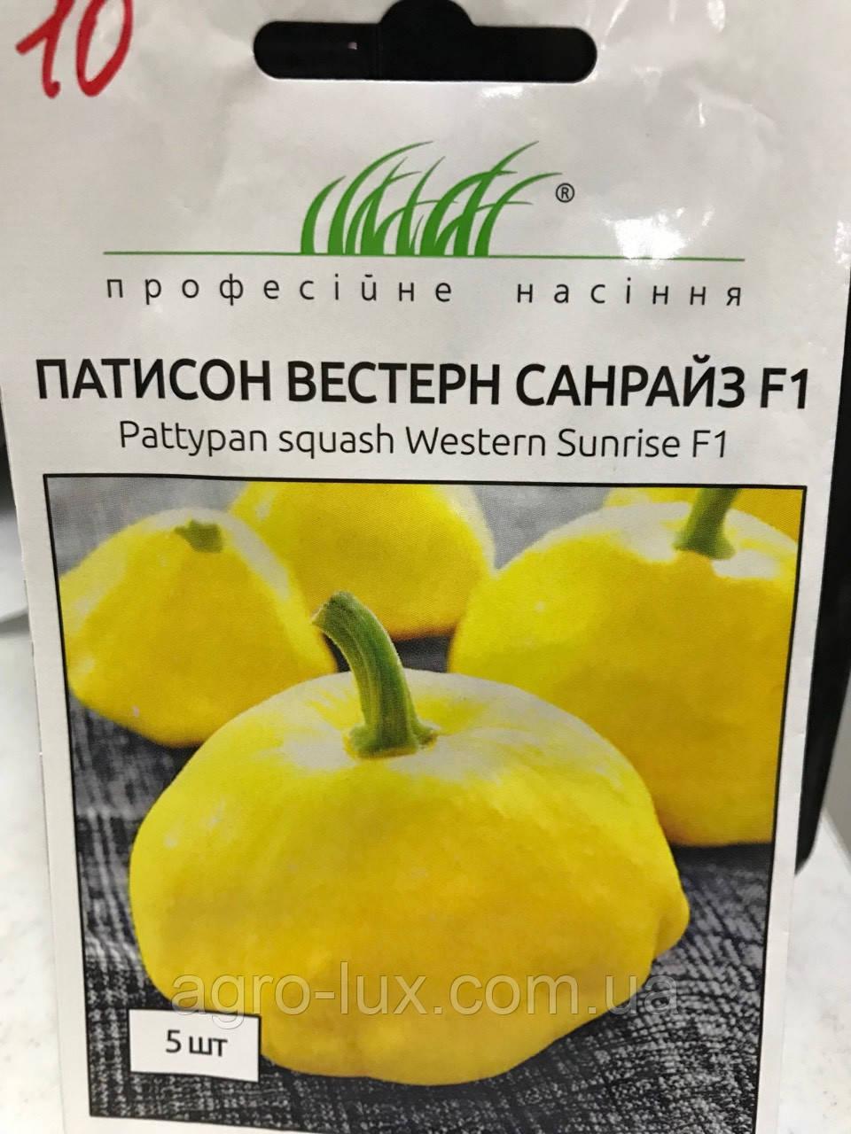 Патисон вестерн Санрайз F1 5 шт