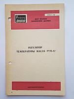 """Лист кратких технических данных """"Регулятор температуры масла РТМ-32 07011.18 """""""