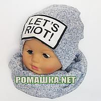 Комплект вязанные шапка и снуд (хомут) р. 50 с подкладкой для мальчика весна осень 3854 Голубой