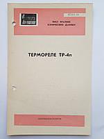 """Лист кратких технических данных """"Термореле ТР-4п  07011.16 """""""