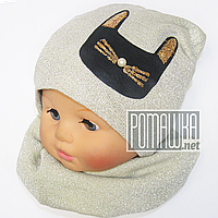 Комплект трикотажная шапка и снуд (хомут) р. 46-50 для девочки люрекс весна осень 4361 Бежевый 48
