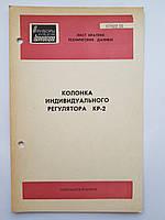 """Лист кратких технических данных """"Колонка индивидуального регулятора КР-2  07022.35"""""""
