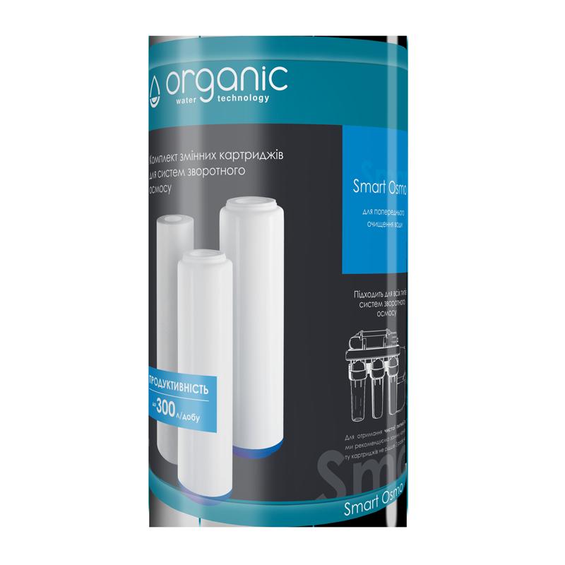 Комплект картриджів до фільтра зворотного осмосу Organic Smart