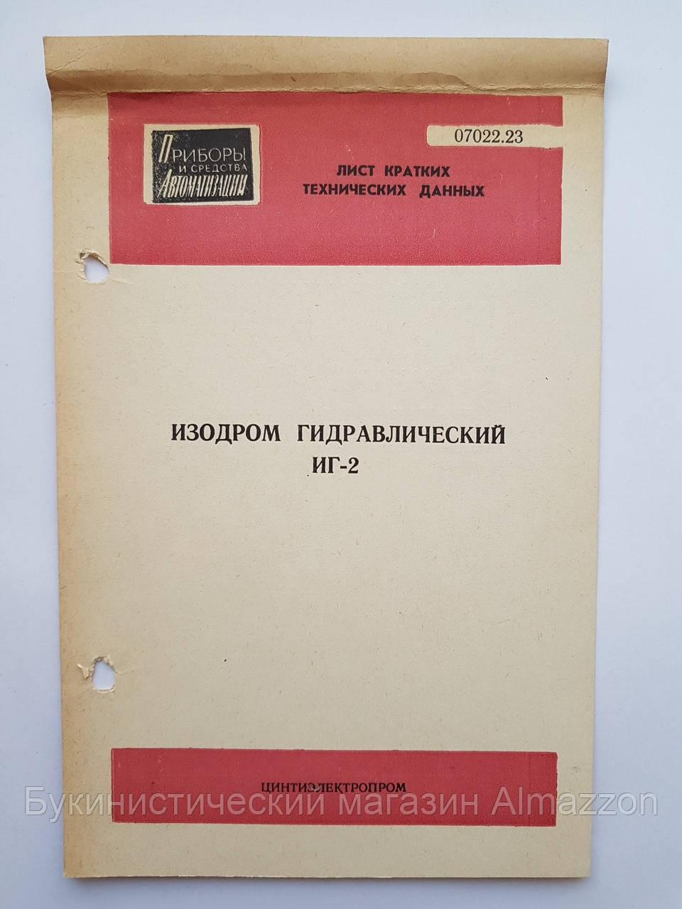 """Лист кратких технических данных """"Изодром гидравлический ИГ-2  07022.23"""""""