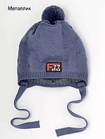 Детская шапка F77. р.48-52 (2-4 года) Джинс, т.синий, металлик., св.сер меланж