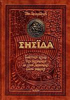 Енеїда. Унікальне, колекційне видання преміум - класу.