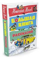 Большая книга рассказов Николая Носова