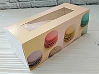 Коробка для macarons 140*60*50 Макарунси