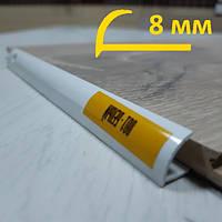 Раскладка наружная декоративная для плитки толщиной 8 мм, длина 2,5 м Белый