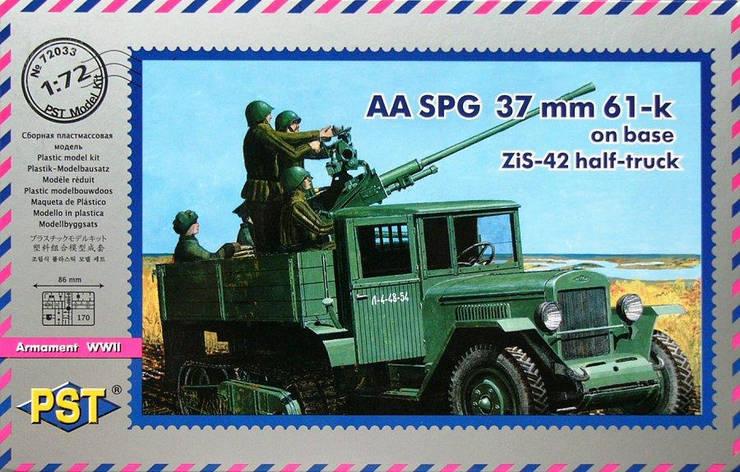 ЗИС-42 с 37 мм пушкой AA SP. 1/72 PST 72033, фото 2
