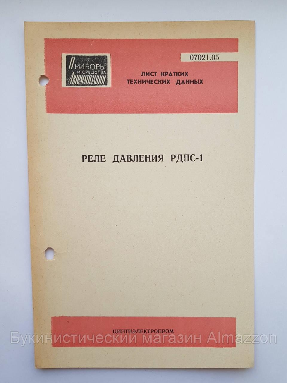 """Лист кратких технических данных """"Реле давления РДПС-1  07021.05"""""""