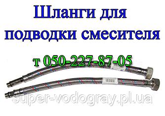 Шланги для підведення змішувача (носики)