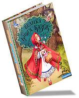 Велика книга казок. Ілюстрації Джон Пейшенс