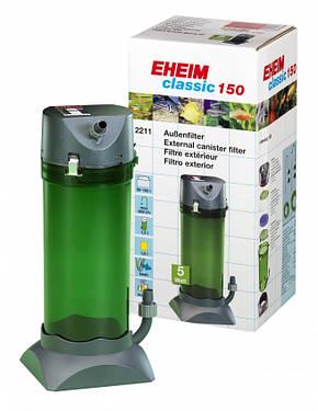 Внешний фильтр EHEIM Classic-2211Plus для аквариумов до 150 л., фото 2