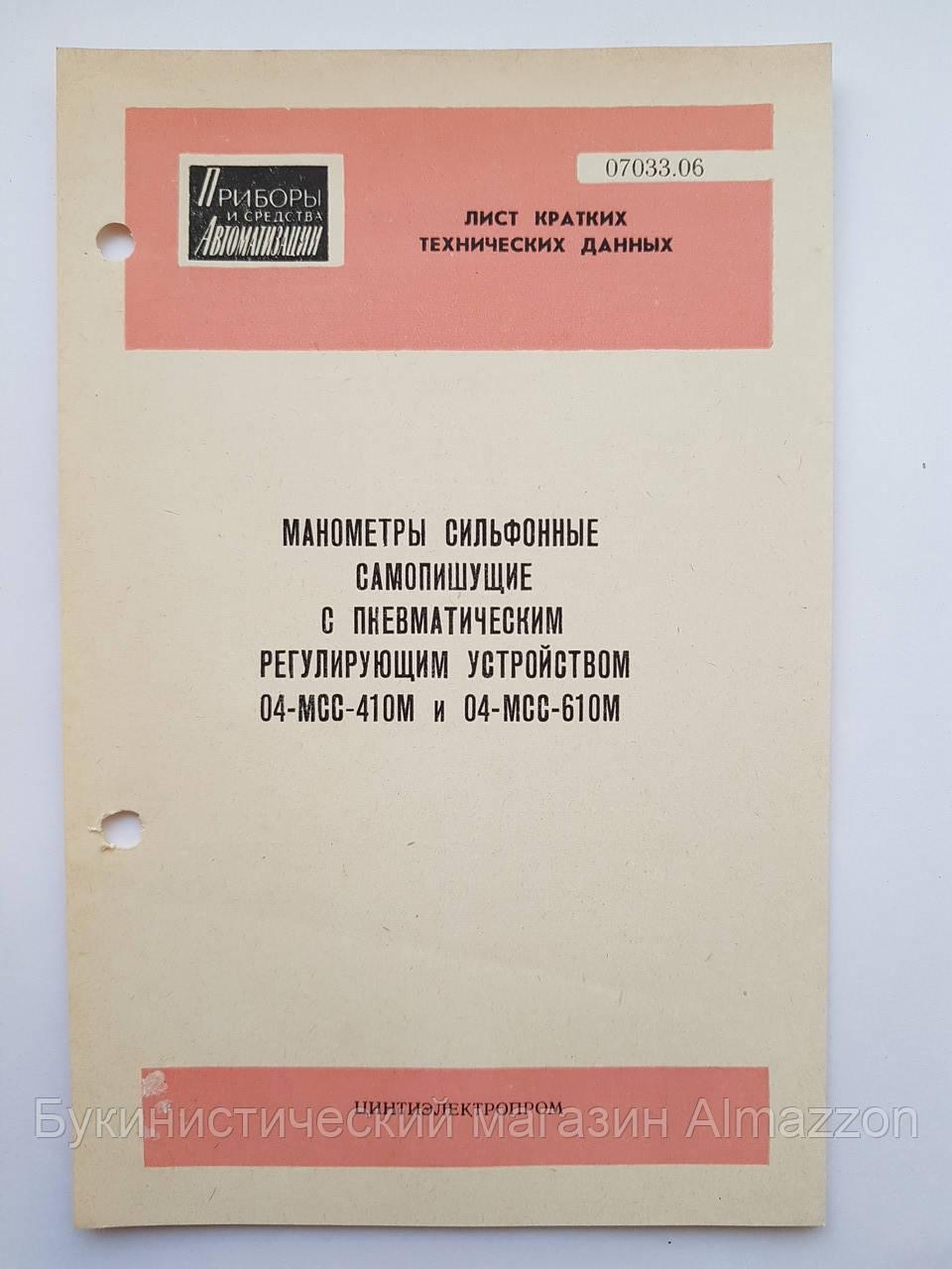 """Лист кратких технических данных """"Манометры сильфонные самопишущие 04-МСС-410М 04-МСС-610М 07033.06"""""""