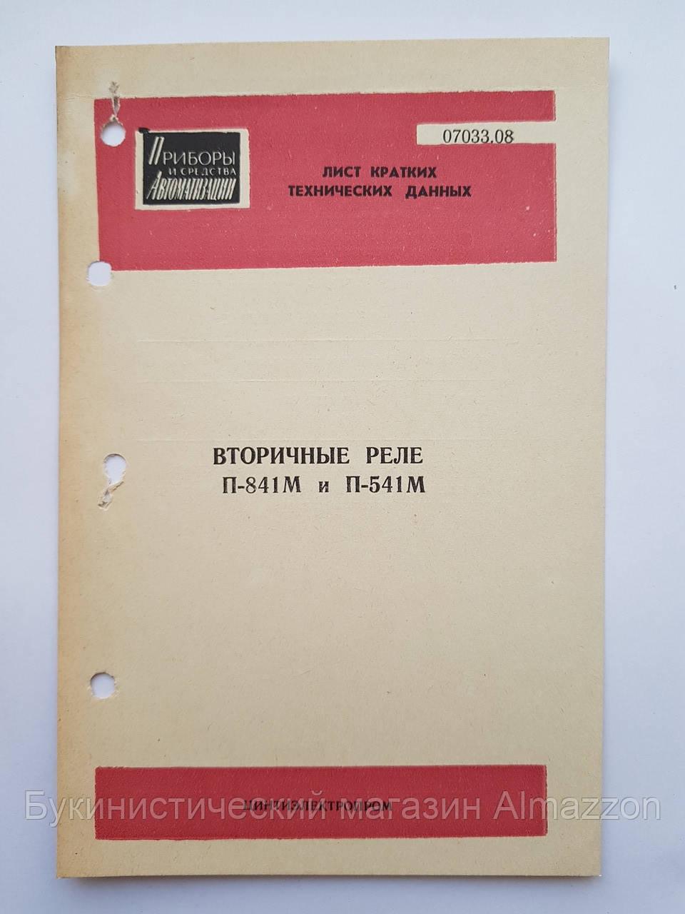 """Лист кратких технических данных """"Вторичные реле П-841М и П-541М  07033.08"""""""