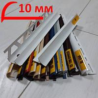 Уголок наружный пластиковый для плитки толщиной 10 мм, длина 2,5 м