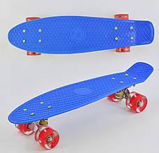 Скейт Best Board 0770 колёса PU, светятся, длина доски 55 см синий
